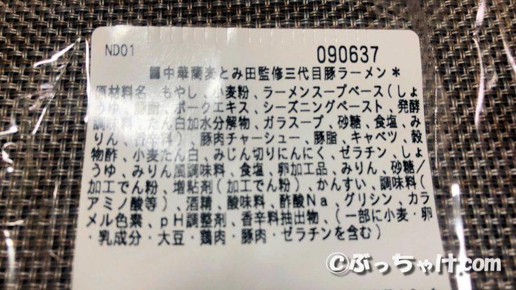 「中華蕎麦とみ田監修三代目豚ラーメン」の原材料