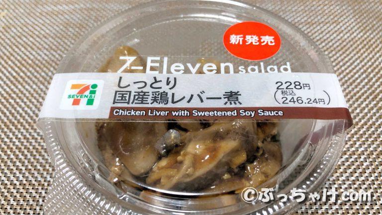 【セブンイレブン】「しっとり国産鶏レバー煮」の食レポ