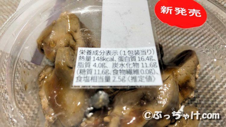 「しっとり国産鶏レバー煮」の栄養成分表示