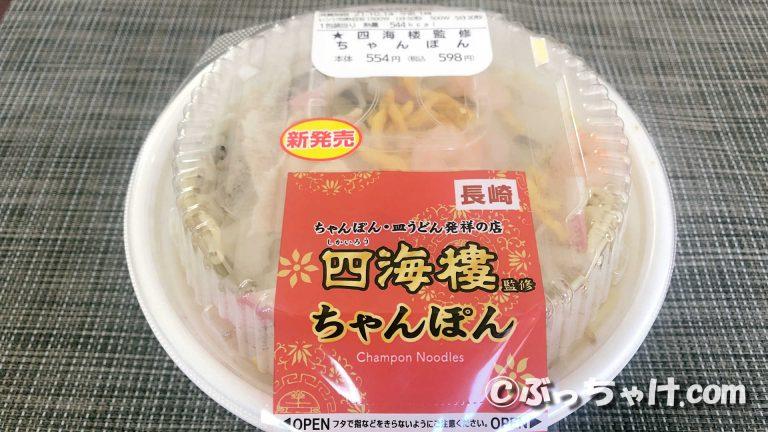 【ローソン】「四海楼監修ちゃんぽん」の食レポ!あっさりスープで具材も豊富