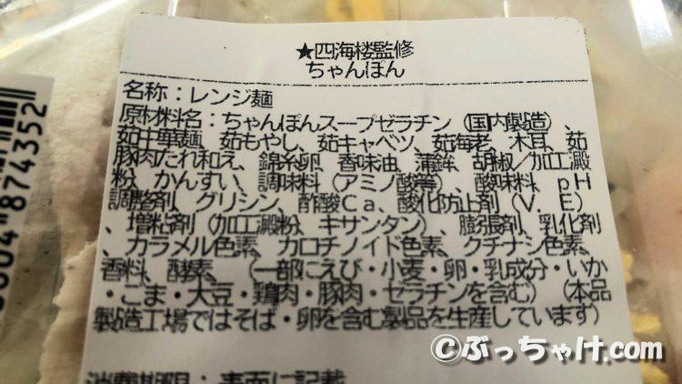 「四海楼監修ちゃんぽん」の原材料
